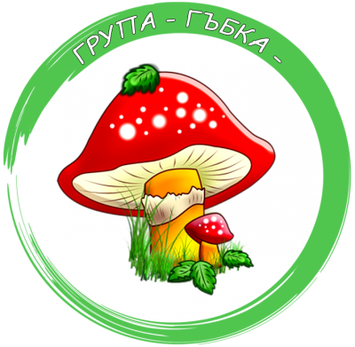 Гъбка - ДГ №108 Детско царство - София