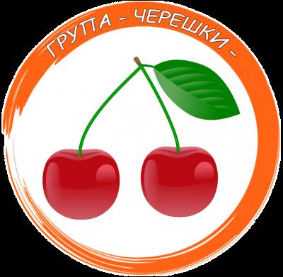 Черешки - ДГ №108 Детско царство - София