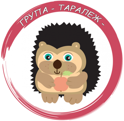 Таралеж - ДГ №108 Детско царство - София