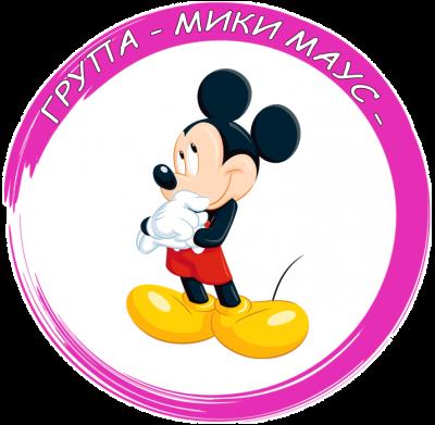 Мики Маус - ДГ №108 Детско царство - София